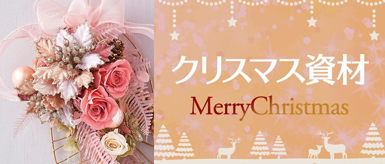 クリスマス資材