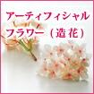 アーティフィシャル・造花