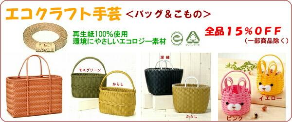 エコクラフトのバッグ&こもの (手作りキット)