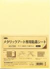 メタリックアート・専用粘着シート
