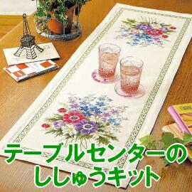 テーブルセンターの刺繍キット,刺しゅうキット,ししゅうキット