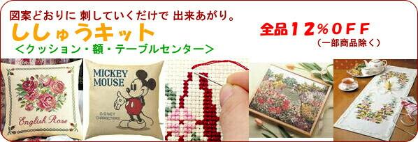 刺繍キット、刺しゅうキット(ししゅうキット)【手作りキット】