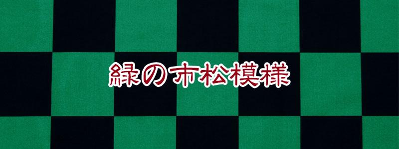 市松黒×緑