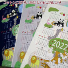 2022年にゃんこカレンダー