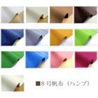 全20色・11号帆布より厚地!new・8号帆布(ハンプ)92cm巾