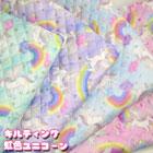 キルティング 虹色ユニコーン