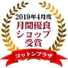 2019年4月度月間優良ショップ受賞しました