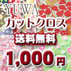 YUWAカットクロスセット