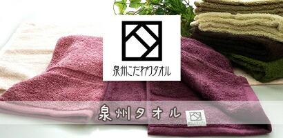 日本製泉州こだわりタオル