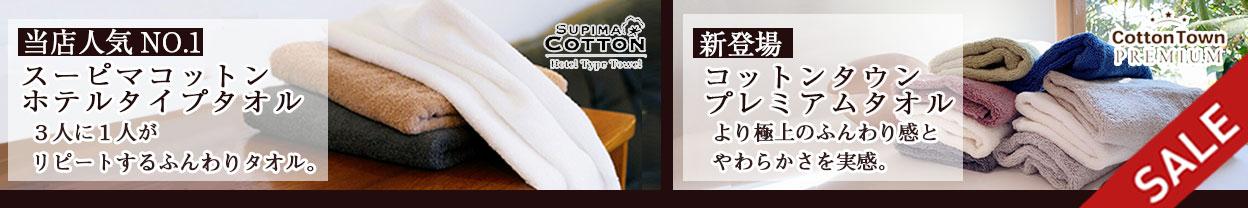 スーピマコットン ホテルタイプ タオルシリーズ