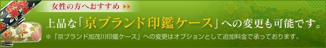 上品な「京ブランド印鑑ケース」への変更も可能です。