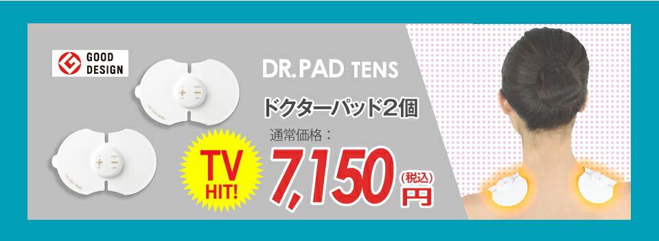 ドクターパッド3