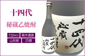 十四代 秘蔵乙焼酎 25度 720ml (高木酒造)(山形県)