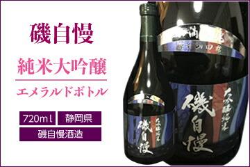磯自慢 純米大吟醸 エメラルドボトル 720ml (磯自慢酒造)(静岡県)