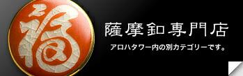 「薩摩釦専門店」アロハタワー内の別カテゴリーです。