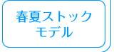 マカナレイ半袖/春夏ストックモデル