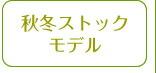 マカナレイ長袖/秋冬ストックモデル