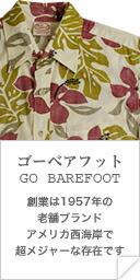 ゴーベアフット(GO BAREFOOT)