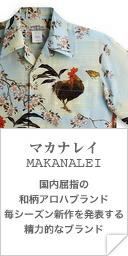 マカナレイ(MAKANALEI)