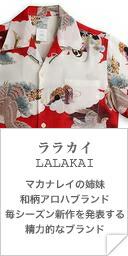 ララカイ(LALAKAI)