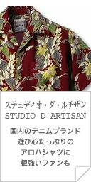ステュディオ・ダ・ルチザン(STUDIO D'ARTISAN)