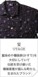 宴(UTAGE)