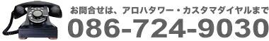 お問合せは、アロハタワー・カスタマダイヤルまで086-724-9030