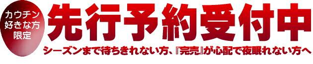 カナタ(2017-18年・秋冬新作)