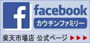 カウチンファミリー facebookページ