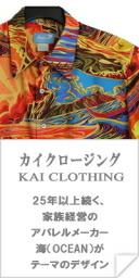 カイクロージング(KAI CLOTHING)