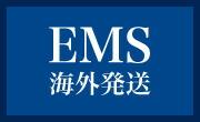 EMS 海外発送