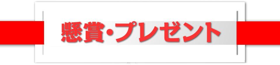 カウチンセーター販売店「カウチンファミリー」からの懸賞・プレゼント