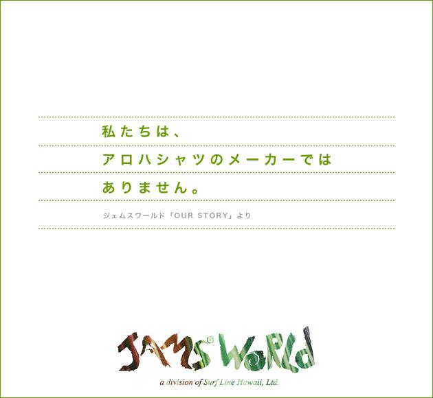 ジャムズワールド(JAMS WORLD)