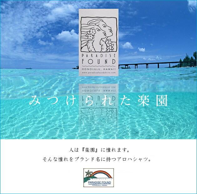パラダイスファウンド(PARADISE FOUND)/2020年春夏モデル新作・入荷販売中)