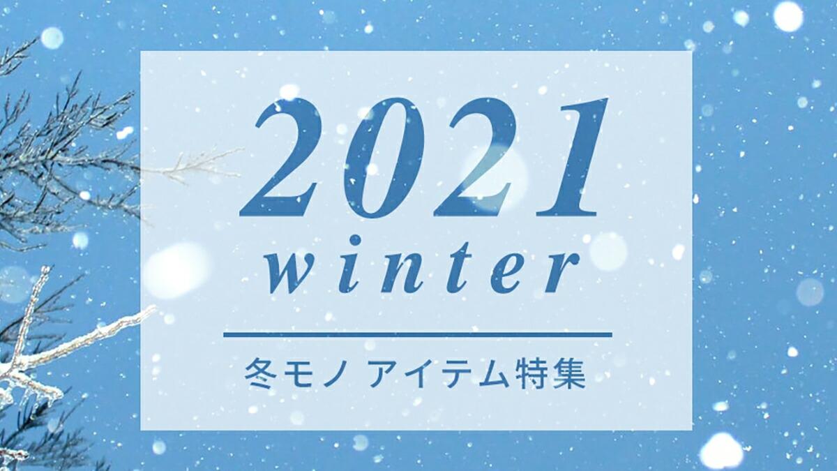 2021冬物特集