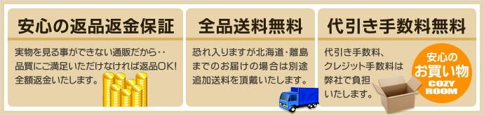 安心の返品返金保証/全品送料無料/代引き手数料無料