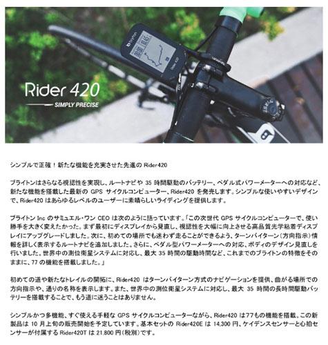 ロードバイク サイクルコンピューター ブライトン ライダー420E Bryton rider420e説明