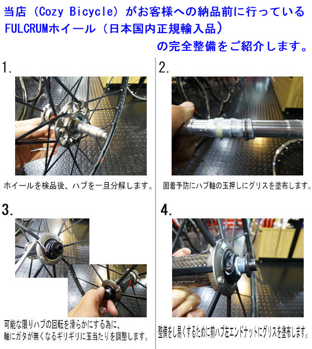 フルクラム ロードバイク ホイール 納品前整備 FULCRUM ROADBIKE WHEET MAINTENANCE