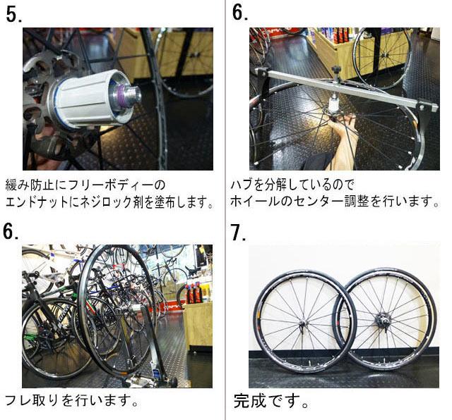 フルクラム ロードバイク ホイール 納品前整備 FULCRUM ROADBIKE WHEEL