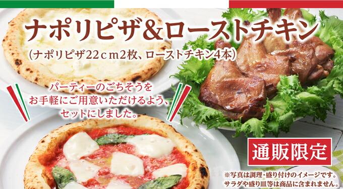 ナポリピザ&ローストチキン