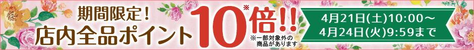 期間限定!店内全品ポイント10倍!!