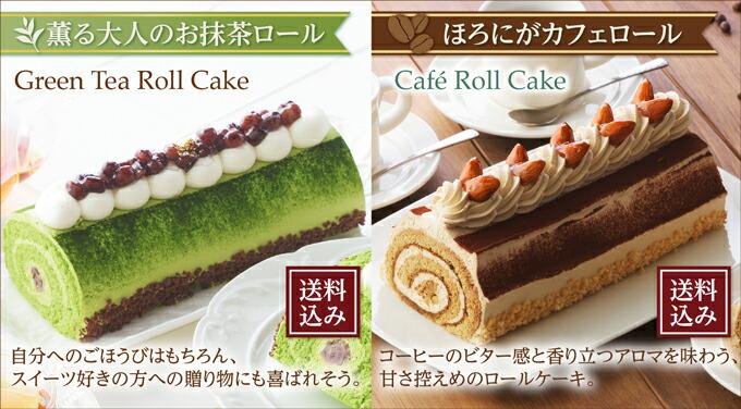 新作ロールケーキ