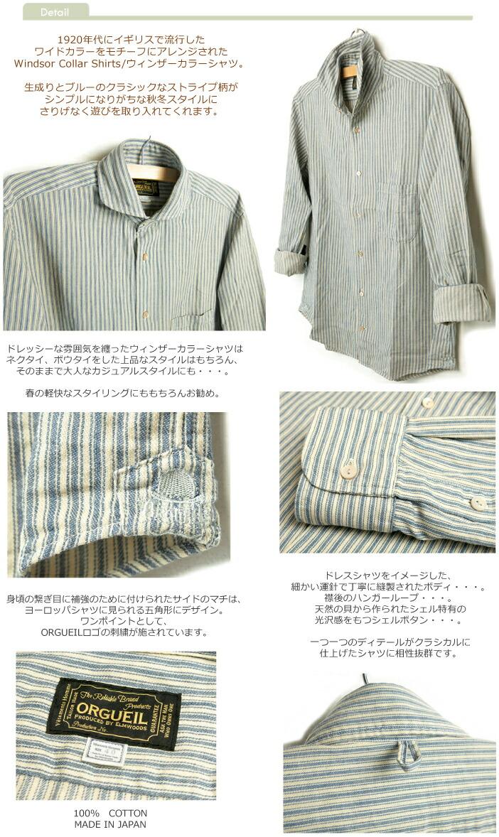Orgueil/オルゲイユ/#OR-5002B/WindsorCollarShirts/ウィンザーカラーシャツ/ブルーストライプ/貝ボタン/綿/日本製/C.POINT/シーポイント