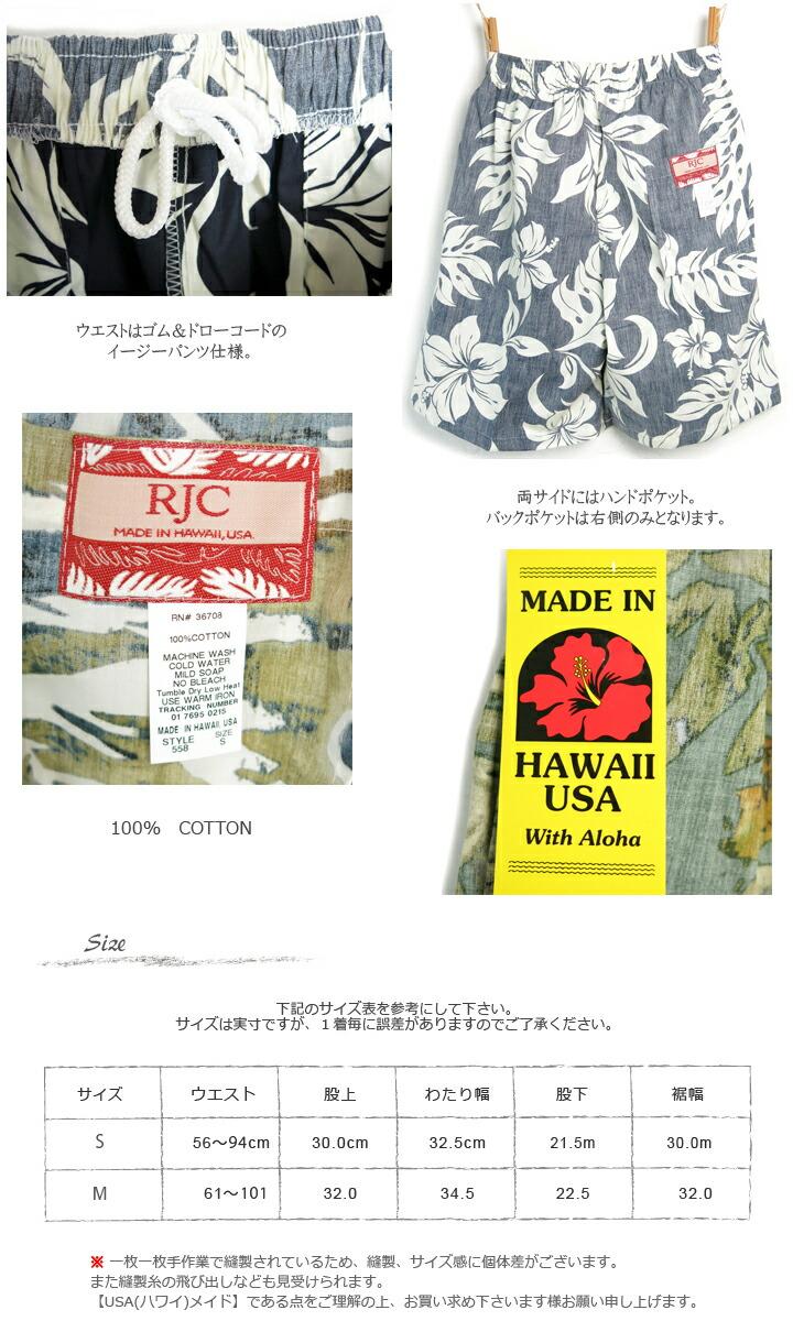 RJC/AlohaShorts/アロハショートパンツ/リバースプリント/ハワイ製/ハワイアン/CPOINT