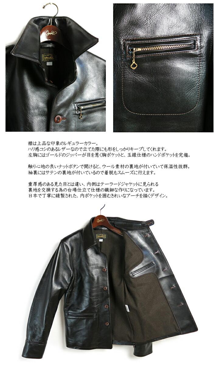 ���륲����/ORGUEIL/#OR-4035/CarCoat/Horse Leather/���/����������/�ۡ����쥶��/�ϳ�/�쥶�����㥱�å�/�֥�å�/������/Cpoint/�����ݥ����