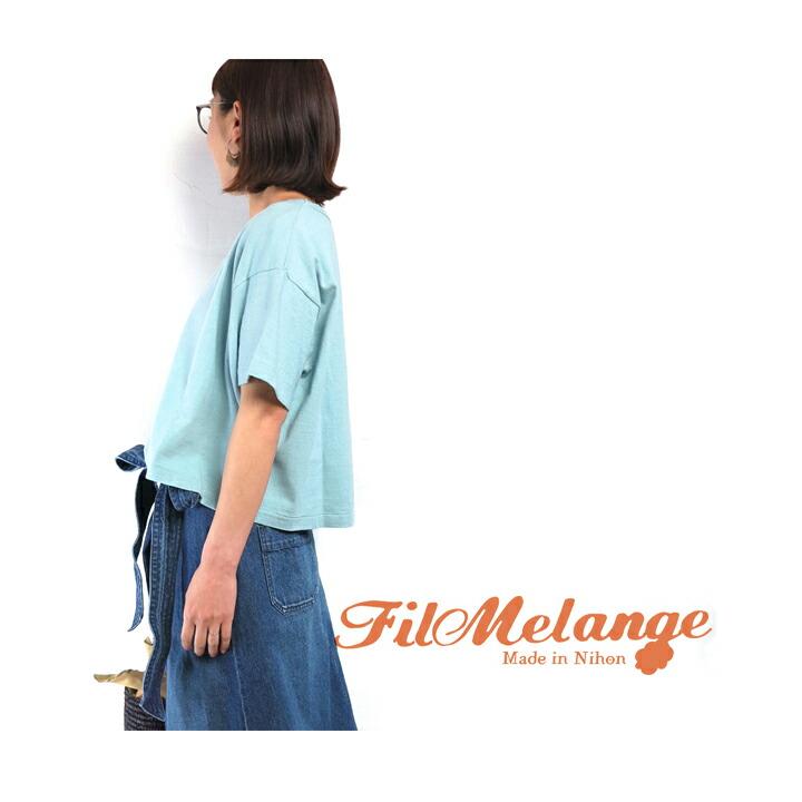 FilMelange/フィルメランジェ/LENE/レーネ/レディース/ワイドTシャツ/ショート/オーガニック天竺/コットン/日本製/LIBBY/セットアップ/CPOINT/