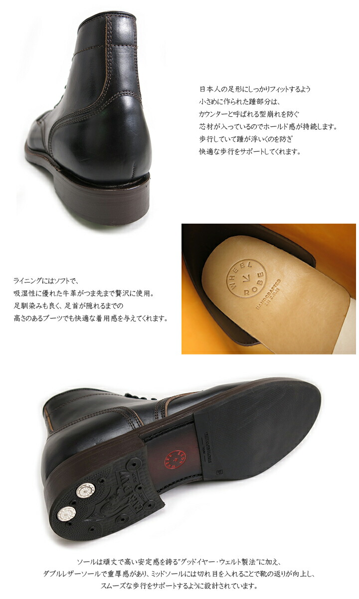 ウィールローブ/WHEELROBE/#15060/5 Split Toe Moc Boots/5インチスプリットトゥモックブーツ/革靴/レザーシューズ/Last#314/Width E/CHROMEXCEL/CAT'S PAW/ブラック/日本製/Cpoint/シーポイント