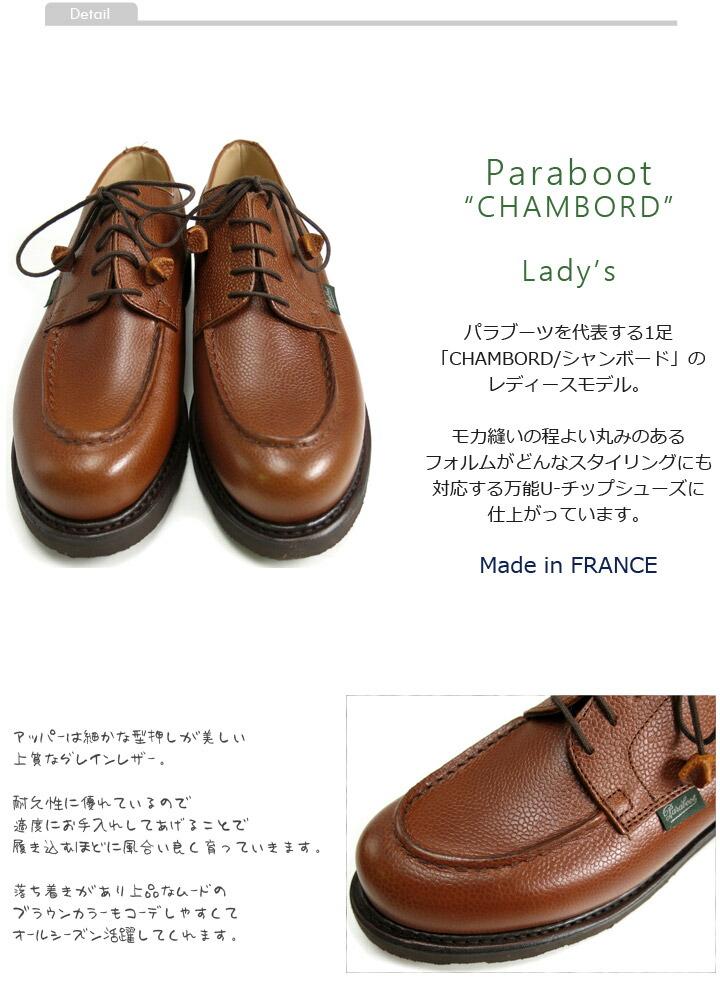 Paraboot/パラブーツ/CHAMBORD/シャンボード/レディース/グレインゴールド/型押しブラウン/Uチップシューズ/フランス製/CPOINT/シーポイント