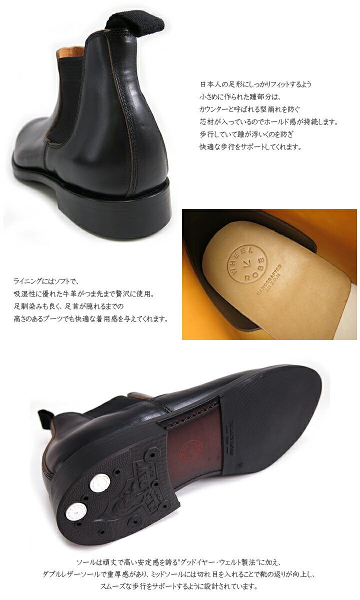 ウィールローブ/WHEELROBE/#15074/ELASTIC SIDE BOOT/サイドゴアブーツ/革靴/レザーシューズ/Last#1228/Width D/CHROMEXCEL/CAT'S PAW/ブラック/日本製/Cpoint/シーポイント