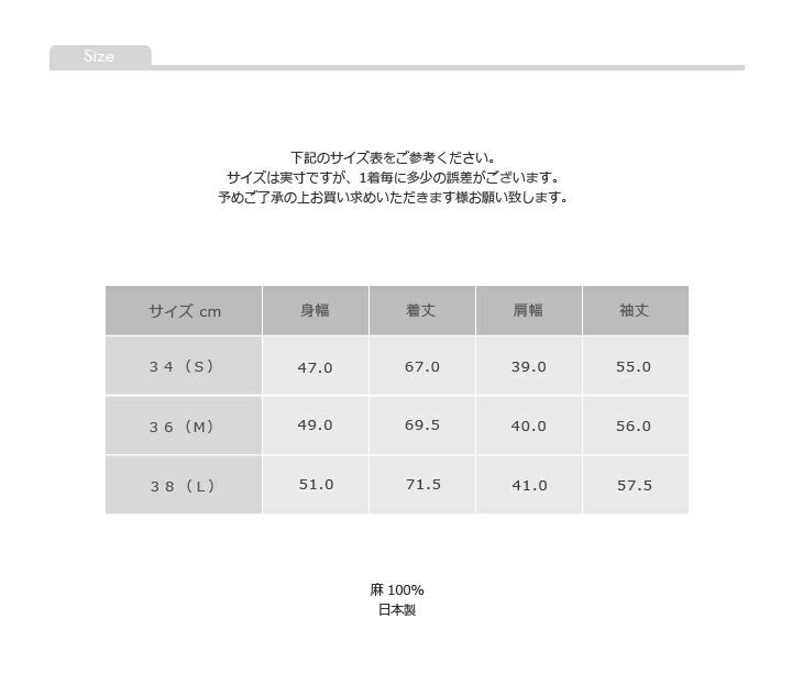 Chevre/シェーブル/レディース/DoubleJacket/ダブルテーラードジャケット/麻100%/春コート/春ジャケット/Wボタン/ナチュラル/リネン/日本製/コーデ/